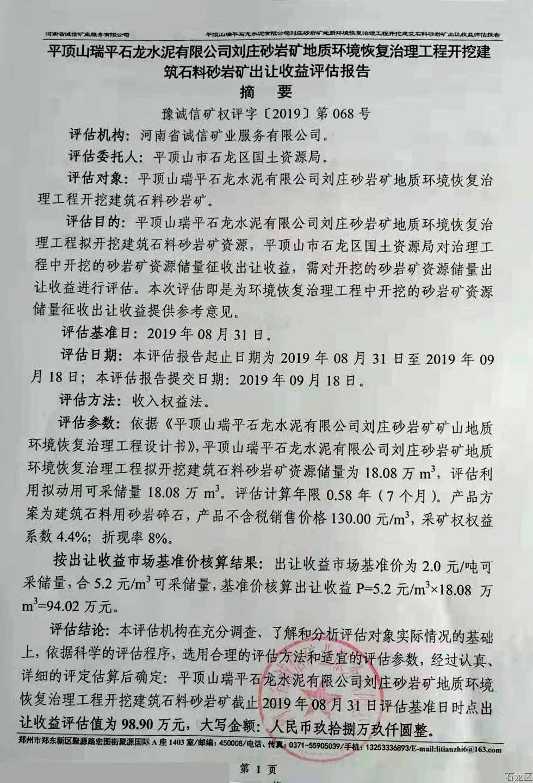 寰�淇″�剧��_201910241010211.jpg